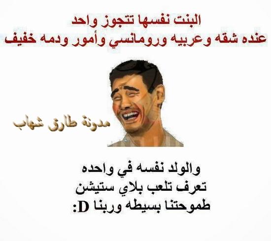 البنت نفسها تتجوز واحد عنده شقة وعربية ورمانسى وامور ودمة خفيف