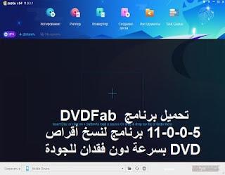 تحميل برنامج DVDFab 11-0-0-5 برنامج لنسخ أقراص DVD بسرعة دون فقدان للجودة