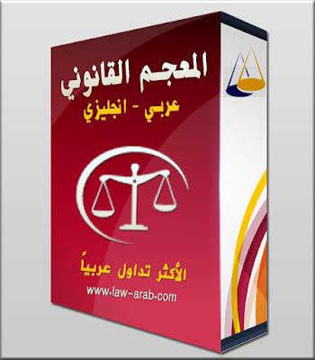 المعجم القانوني الاحترافي