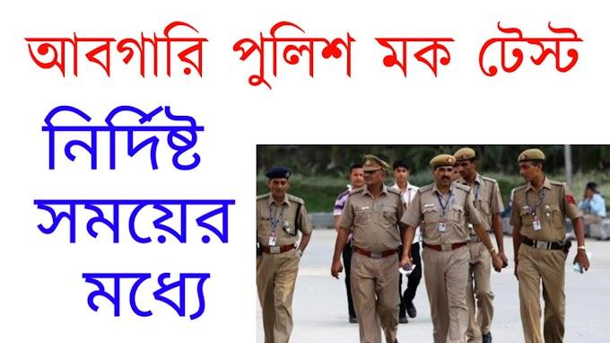 ( আবগারি মক টেস্ট  ) WB Police Excise Constable Exam Mock Test