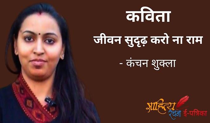 जीवन सुदृढ़ करो ना राम - कविता - कंचन शुक्ला
