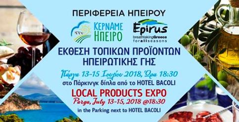 Αποτέλεσμα εικόνας για Κερνάμε Ήπειρο: Έκθεση Τοπικών Προϊόντων Ηπειρωτικής Γης απο αύριο στην Πάργα!