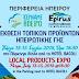 Κερνάμε Ήπειρο: Έκθεση Τοπικών Προϊόντων Ηπειρωτικής Γης απο αύριο στην Πάργα!