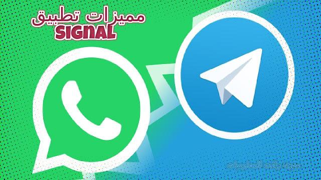 اسباب سوف تجعلك تستخدم Signal بدلا من تطبيق الواتس اب