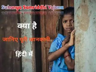 Sukanya Samriddhi Yojana क्या है ? इस योजना का लाभ कैसे उठाये। जानिए पूरी जानकारी हिंदी में