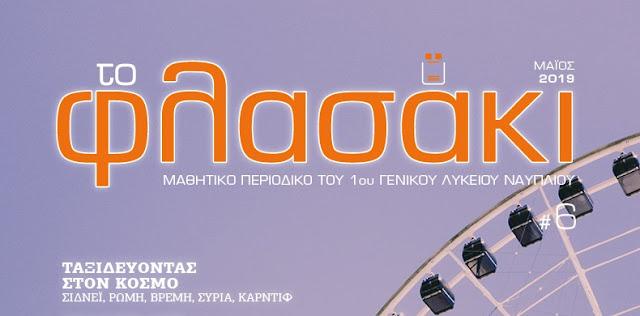 ΤΟ ΦΛΑΣΑΚΙ - Το περιοδικό του 1ου ΓΕΛ Ναυπλίου