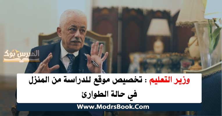طارق شوقي : تخصيص موقع للدراسة من المنزل في حالة الطوارئ
