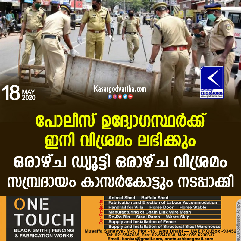 Kasaragod, Kerala, News, Police, Police-officer, Rest for Police officers