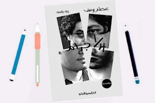 تحميل رواية ربع جرام pdf كاملة بقلم عصام يوسف