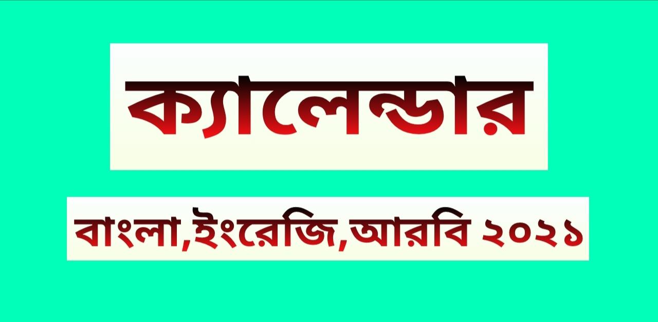 বাংলা ইংরেজি আরবি ক্যালেন্ডার ২০২১ | Bangla English Arabi Calendar 2021