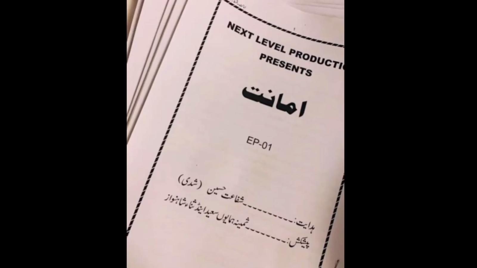 Amanat Drama Script pic