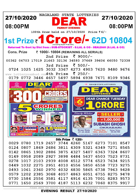 8pm Lottery Sambad, 27.10.2020, Sambad Lottery, Lottery Sambad Result 8 00 pm, Lottery Sambad Today Result 8 pm, Nagaland State Lottery Result 8 00 pm