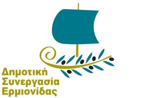 Οι θέσεις της Δημοτικής Συνεργασία Ερμιονίδας για την επιχορήγηση της ΔΕΥΑΕΡ από τον Δήμο Ερμιονίδας