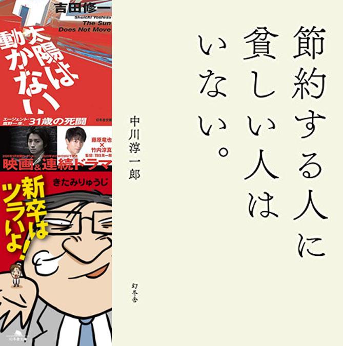 【小説多めオールジャンル】幻冬舎 電本フェス(10/1まで)