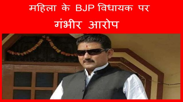 Female Says Her Daughter Father Is Bjp MLA Mahesh Negi Ask For DNA Test News Vision