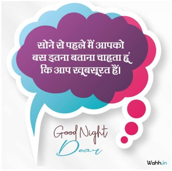 good night love shayari hindi