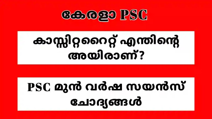 Metals and their Uses | Kerala PSC | Previous Questions