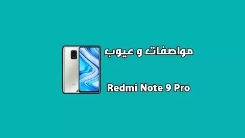 سعر و مواصفات Xiaomi Redmi Note 9 Pro - مميزات و عيوب هاتف شاومي ريدمي نوت 9 برو