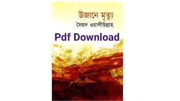 উজানে মৃত্যু সৈয়দ ওয়ালী উল্লাহ Pdf Download