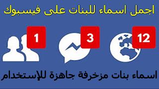 اسماء فيس بوك بنات متنوعة رومانسية حزينة اسلامية 2020