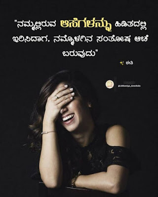 kannada quotes best