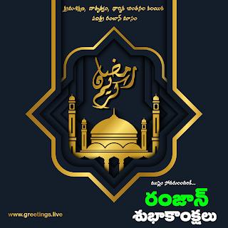 Happy Ramzan in Telugu Language Ramzan Subhakankshalu