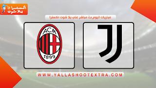 مشاهدة مباراة ميلان ضد يوفنتوس 09-05-2021 في الدوري الايطالي