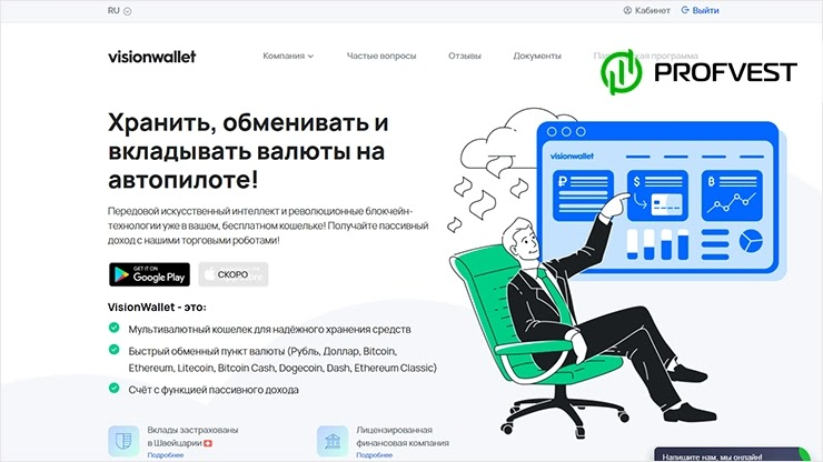 Visionwallet обзор и отзывы HYIP-проекта