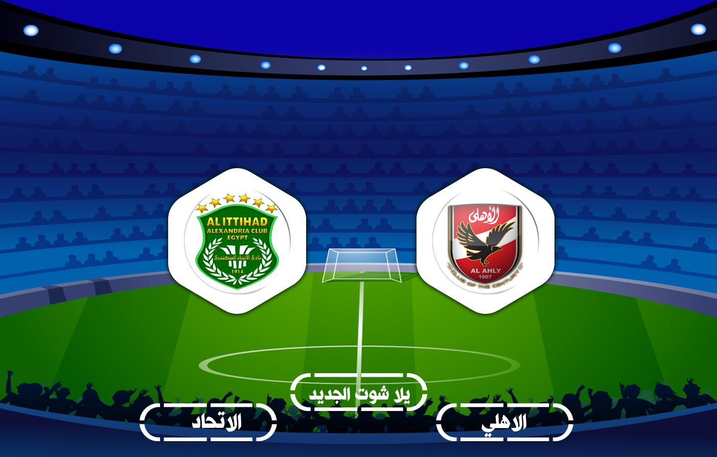 مشاهدة مباراة الاهلي والاتحاد السكندري بث مباشر اليوم بتاريخ 14 / 09 / 2020 في الدوري المصري