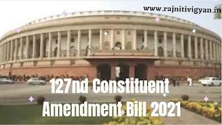 127nd Constitution amendment bill 2021