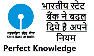 sbi Bank charges perfect information