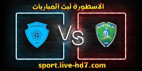مشاهدة مباراة الفتح والباطن بث مباشر الاسطورة لبث المباريات اليوم 12-12-2020 في الدوري السعودي