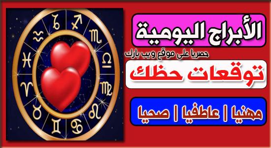 حظك اليوم الخميس 22/4/2021 Abraj | الابراج اليوم الخميس 22-4-2021 | توقعات الأبراج الخميس 22 نيسان/ إبريل 2021