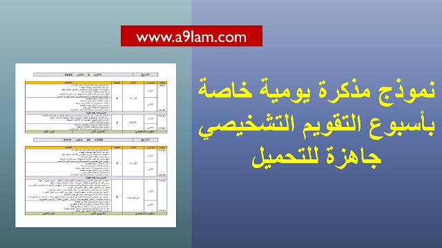 نموذج مذكرة يومية خاصة بأسبوع التقويم التشخيصي
