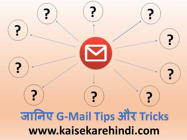 Gmail के 8 Tips और Tricks जानना जरूरी है