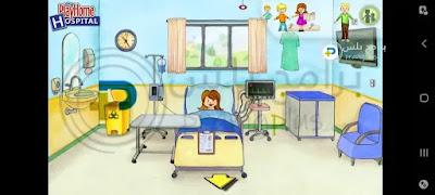 الغرفة العادية لعبة ماي بلاي هوم المستشفى