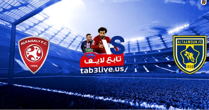 نتيجة مباراة التعاون والفيصلي اليوم 2021/05/27 كأس خادم الحرمين الشريفين