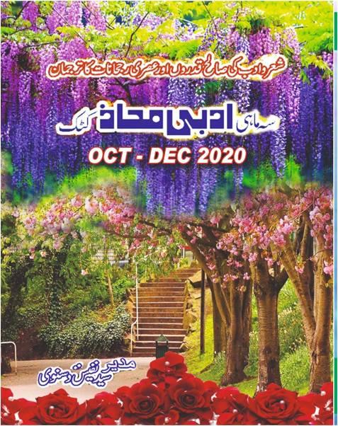 ADABI MAHAZ OCT DEC 20 ادبی محاذ شمارہ اکٹوبر تا دسمبر 2020