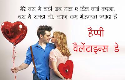 valentine day shayari,valentine day,valentine day special shayari,valentine day shayari 2020,hindi shayari,valentine day shayari in hindi 2019,valentine day shayari in hindi,valentine day status,happy valentine's day 2020,love shayari,valentine day wishes,valentine day shayari 2019,valentine day shayari video,valentine day shayari for girlfriend,valentine day love shayari,valentine day 2020,Special Happy Valentines Day Shayari For Gf