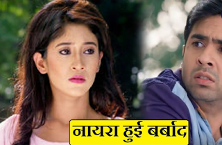 Yeh Rishta Kya Kehlata Hai: Shocking Kartik Distrusts Naira , Naira hurt with Kartik's Move