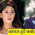 Yeh Rishta Kya Kehlata Hai: Shocking Kartik Distrusts Naira , Naira hurt with Kartik's Move