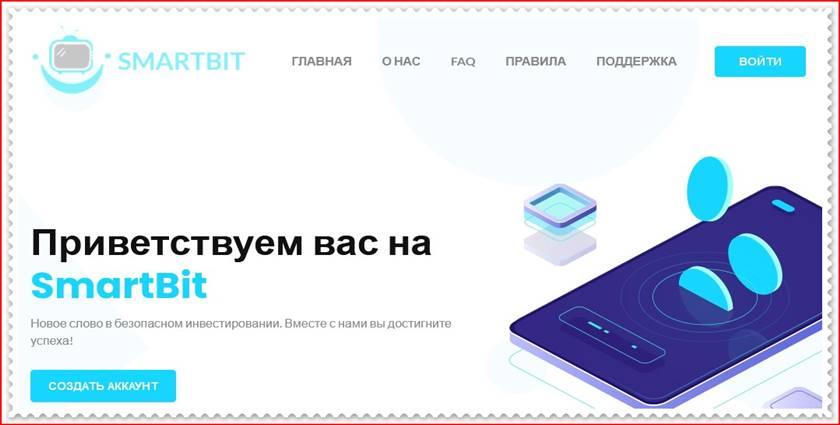 Мошеннический сайт smartbit.biz – Отзывы, развод, платит или лохотрон? Мошенники