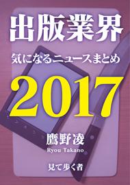 『出版業界気になるニュースまとめ2017』