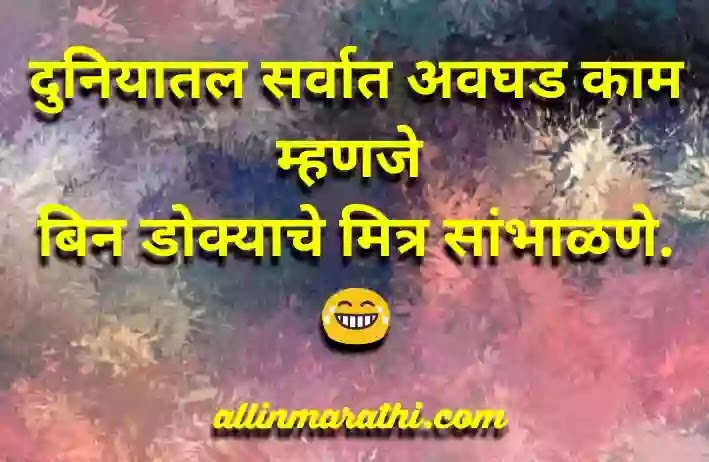 Friendship Funny status in marathi