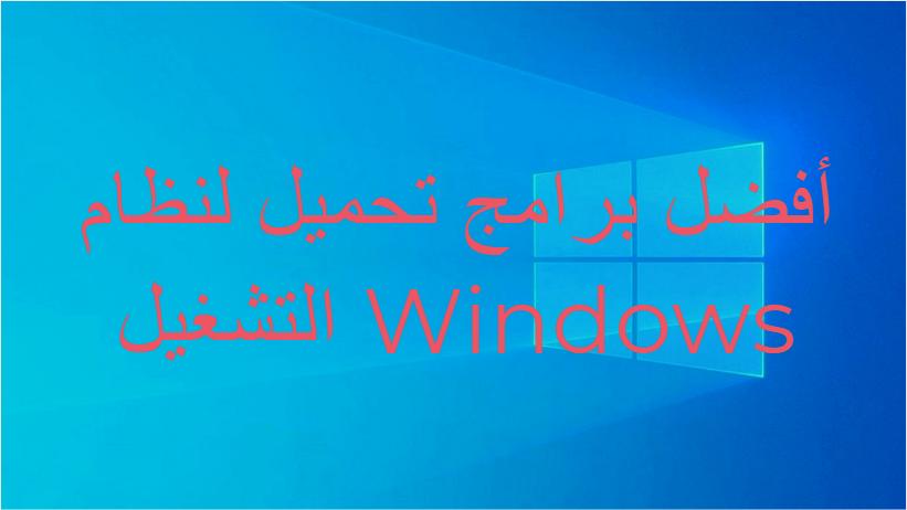 أفضل برامج تحميل لنظام التشغيل Windows لعام 2021
