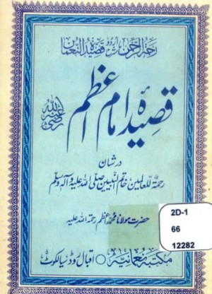 Qaseedah e Imam e Azam Pdf Book