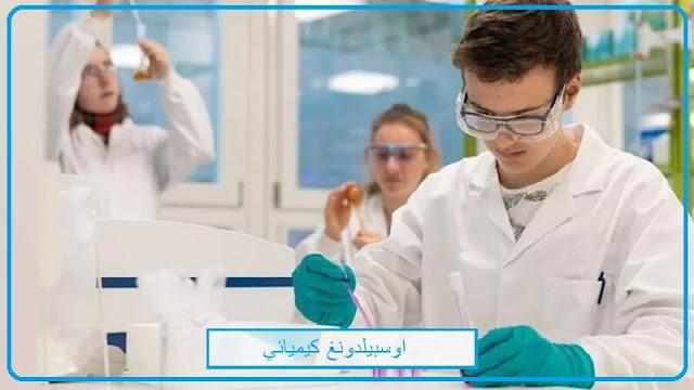 اوسبيلدونغ كيميائي-فني مختبرات الكيمياء  Chemielaborant/in