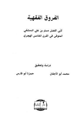 تحميل الفروق الفقهية pdf أبو الفضل مسلم بن علي الدمشقي