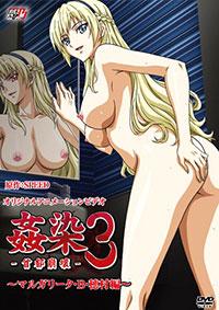 Kansen 3 Shuto Houkai