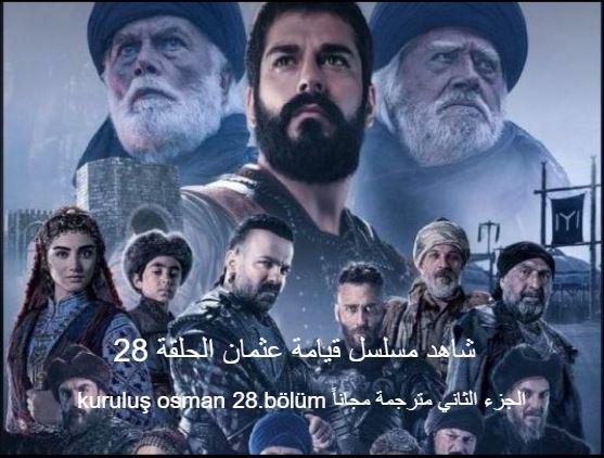 شاهد مسلسل قيامة عثمان الحلقة 28 kuruluş osman 28.bölüm الجزء الثاني مترجمة مجاناً
